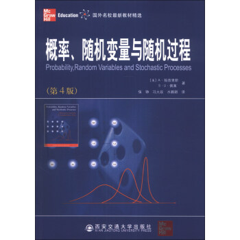 概率、随机变量与随机过程(第4版) [Probability,Random Variables and Stochastic Processes] pdf epub mobi 下载