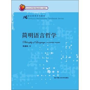 简明语言哲学/21世纪哲学系列教材 pdf epub mobi 下载