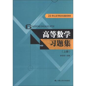 高等数学习题集(上册)/21世纪高等院校创新教材 pdf epub mobi 下载