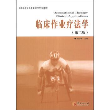 临床作业疗法学(第2版)/高等医学院校康复治疗学专业教材 pdf epub mobi 下载