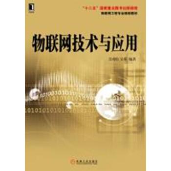 物联网技术与应用/物联网工程专业规划教材 pdf epub mobi 下载