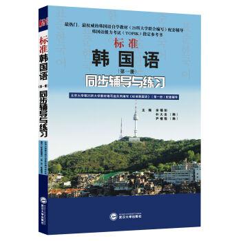 标准韩国语(第1册)同步辅导与练习(韩国语能力考试TOPIK指定参考书、韩语自学考试指定参考书) pdf epub mobi 下载