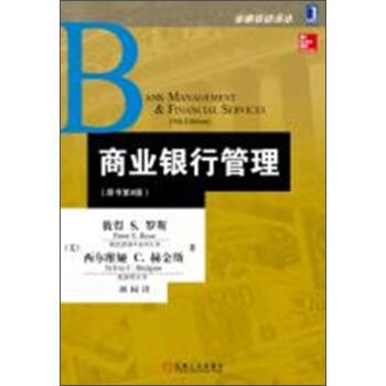 金融教材译丛:商业银行管理(原书第9版) pdf epub mobi 下载