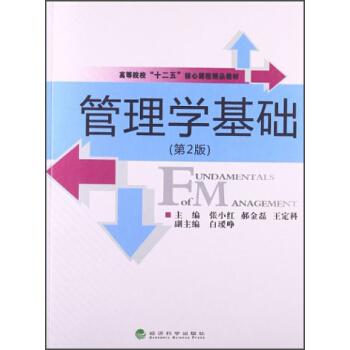 """管理学基础(第2版)/高等院校""""十二五""""核心课程精品教材 [Fundamentals of Management] pdf epub mobi 下载"""