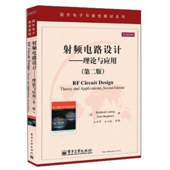 国外电子与通信教材系列·射频电路设计:理论与应用(第2版) [RF Circuit Design Theory and Applications, Second Edition] pdf epub mobi 下载