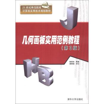 几何画板实用范例教程(第3版)/21世纪师范院校计算机实用技术规划教材 pdf epub mobi 下载