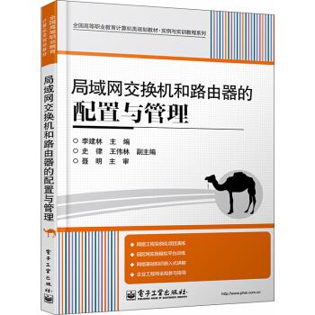局域网交换机和路由器的配置与管理/全国高等职业教育计算机类规划教材·实例与实训教程系列 下载 mobi epub pdf txt