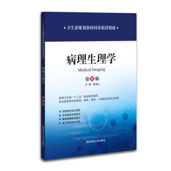 卫生部规划教材同步精讲精练:病理生理学(第8版) pdf epub mobi 下载