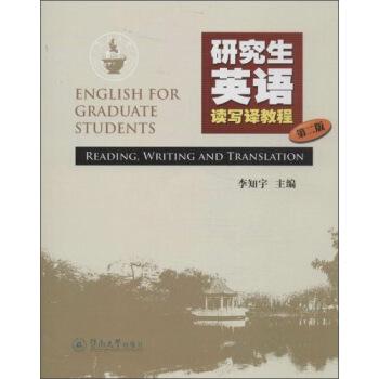 研究生英语