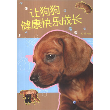 让狗狗健康快乐成长 pdf epub mobi 下载