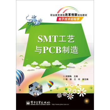 职业教育课程改革创新规划教材:SMT工艺与PCB制造 pdf epub mobi 下载