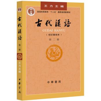 """古代汉语(第2册 校订重排本)/普通高等教育""""十二五""""规划教材 pdf epub mobi 下载"""