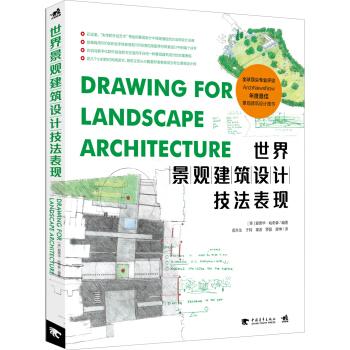 世界景观建筑设计技法表现 下载 mobi epub pdf txt