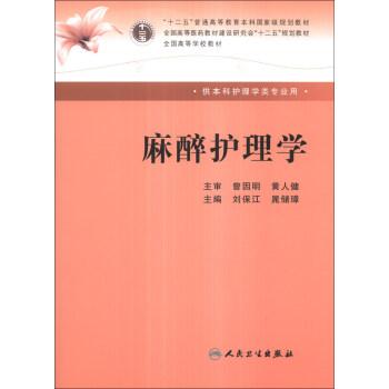 """麻醉护理学/""""十二五""""普通高等教育本科国家级规划教材 pdf epub mobi 下载"""