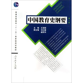 """中国教育史纲要(第2版)/普通高等教育""""十一五""""国家级规划教材 pdf epub mobi 下载"""