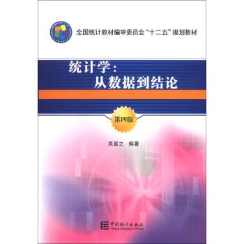 """统计学:从数据到结论(第4版)/全国统计教材编审委员会""""十二五""""规划教材"""