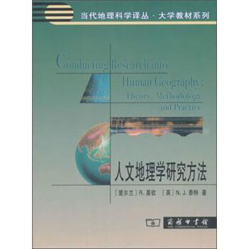 人文地理学研究方法 pdf epub mobi 下载