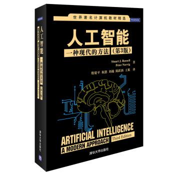 世界著名计算机教材精选·人工智能:一种现代的方法(第3版) [Artificial Intelligence: a Modern Approach, Third Edition] pdf epub mobi 下载