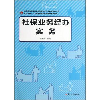 复旦卓越·人力资源管理和社会保障系列:社保业务经办实务 下载 mobi epub pdf txt