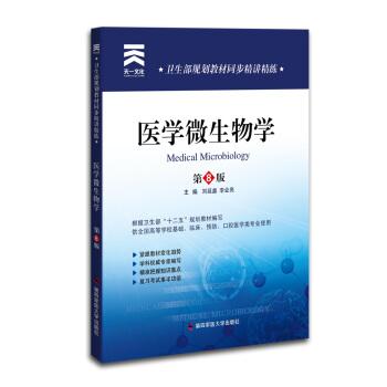 卫生部规划教材同步精讲精练:医学微生物学(供全国高等学校基础临床预防口腔医学类专业使用)(第8版) pdf epub mobi 下载
