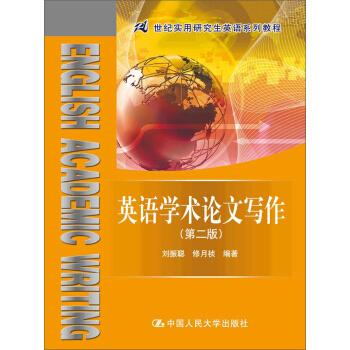 英语学术论文写作(第2版)/21世纪实用研究生英语系列教程 pdf epub mobi 下载