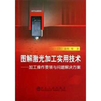 图解激光加工实用技术:加工操作要领与问题解决方案 pdf epub mobi 下载