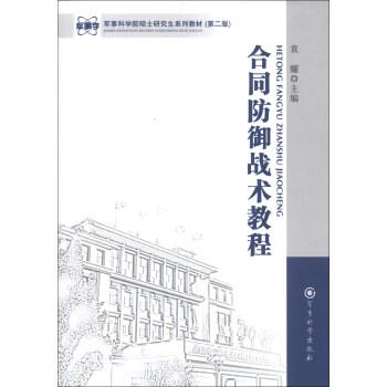 军事科学院硕士研究生系列教材:合同防御战术教程(第2版)