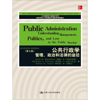 公共行政学:管理、政治和法律的途径(第7版)/高等学校公共管理类双语教学推荐教材 pdf epub mobi 下载