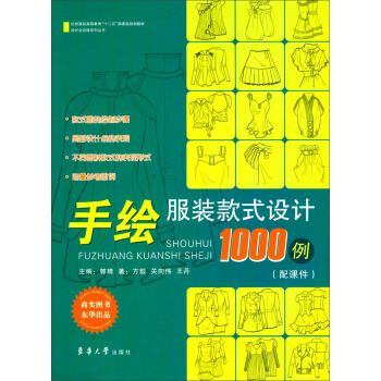 """手绘服装款式设计1000例/纺织服装高等教育""""十二五""""部委级规划教材·设计全攻略系列丛书 pdf epub mobi 下载"""