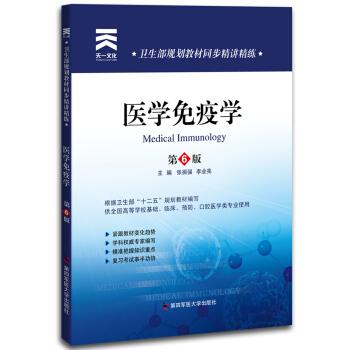 卫生部规划教材同步精讲精练:医学免疫学(第6版) pdf epub mobi 下载