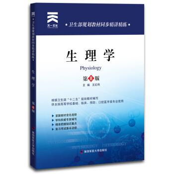 卫生部规划教材同步精讲精练:生理学(第8版) pdf epub mobi 下载