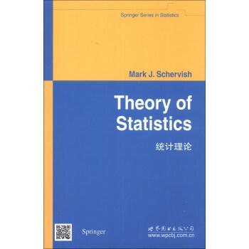 数学与金融经典教材:统计理论(影印版) [Theory of Statistics] pdf epub mobi 下载