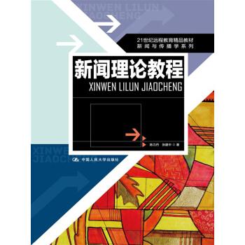 新闻理论教程/21世纪远程教育精品教材·新闻与传播学系列 pdf epub mobi 下载