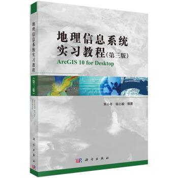 地理信息系统实习教程(第3版) pdf epub mobi 下载