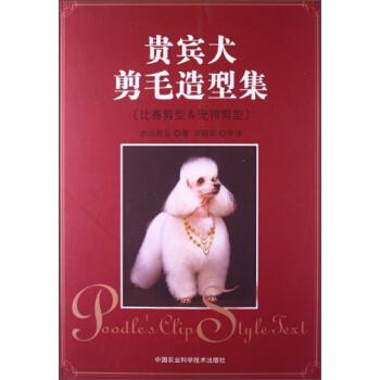 贵宾犬剪毛造型集 [Poodle No Clip Style Shuu] pdf epub mobi 下载