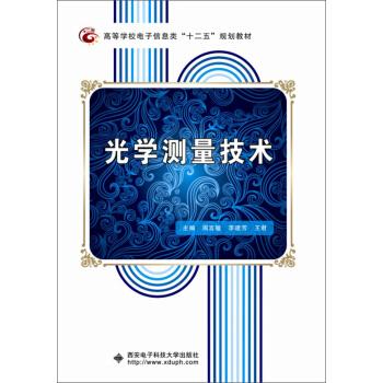 """光学测量技术/高等学校电子信息类""""十二五""""规划教材 pdf epub mobi 下载"""