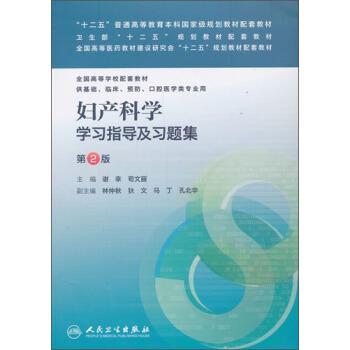 妇产科学学习指导及习题集(第2版)(本科临床配套)