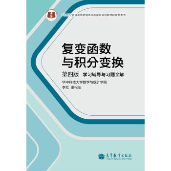 复变函数与积分变换(第4版):学习辅导与习题全解 pdf epub mobi 下载