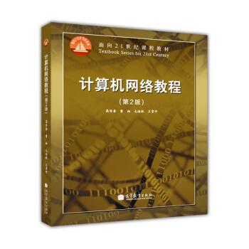 计算机网络教程(第2版)/面向21世纪课程教材 pdf epub mobi 下载