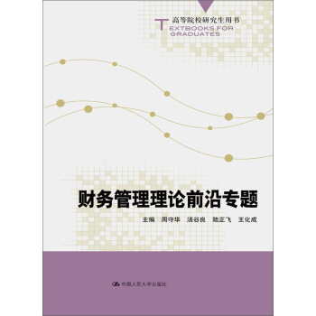 财务管理理论前沿专题/高等院校研究生用书 pdf epub mobi 下载