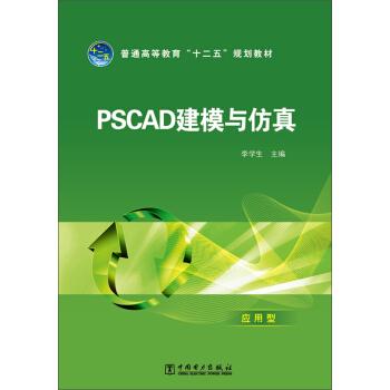 "PSCAD建模与仿真/普通高等教育""十二五""规划教材 pdf epub mobi 下载"