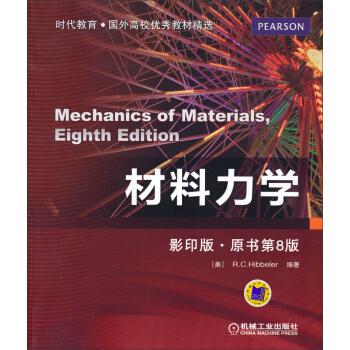 材料力学(影印版·原书第8版) pdf epub mobi 下载
