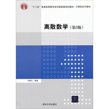 """离散数学(第3版)/""""十二五""""普通高等教育本科国家级规划教材·计算机系列教材"""