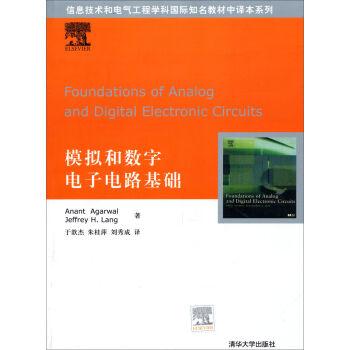 信息技术和电气工程学科国际知名教材中译本系列:模拟和数字电子电路基础 pdf epub mobi 下载