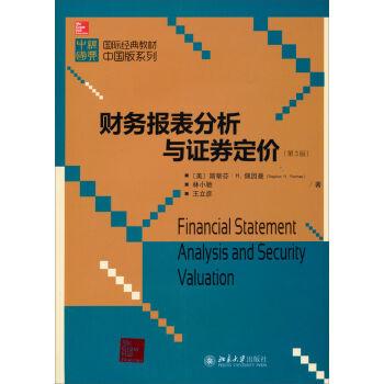 国际经典教材中国版系列:财务报表分析与证券定价(第3版) pdf epub mobi 下载