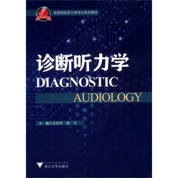 诊断听力学/高等院校听力学专业系列教材 [Diagnostic Audiology] pdf epub mobi 下载