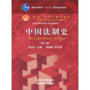 """中国法制史(第3版)/普通高等教育""""十一五""""国家级规划教材·面向21世纪课程教材 pdf epub mobi 下载"""