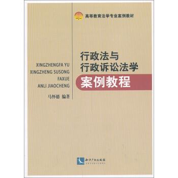 行政法与行政诉讼法学案例教程/高等教育法学专业案例教材 pdf epub mobi 下载