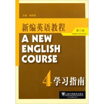 新编英语教程(第3版)学习指南4 pdf epub mobi 下载