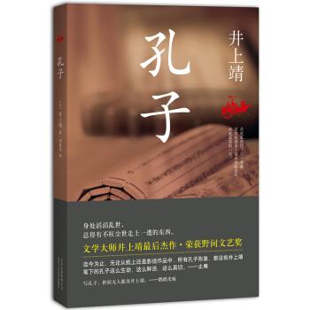 井上靖:孔子(2014年版) 下载 mobi epub pdf txt